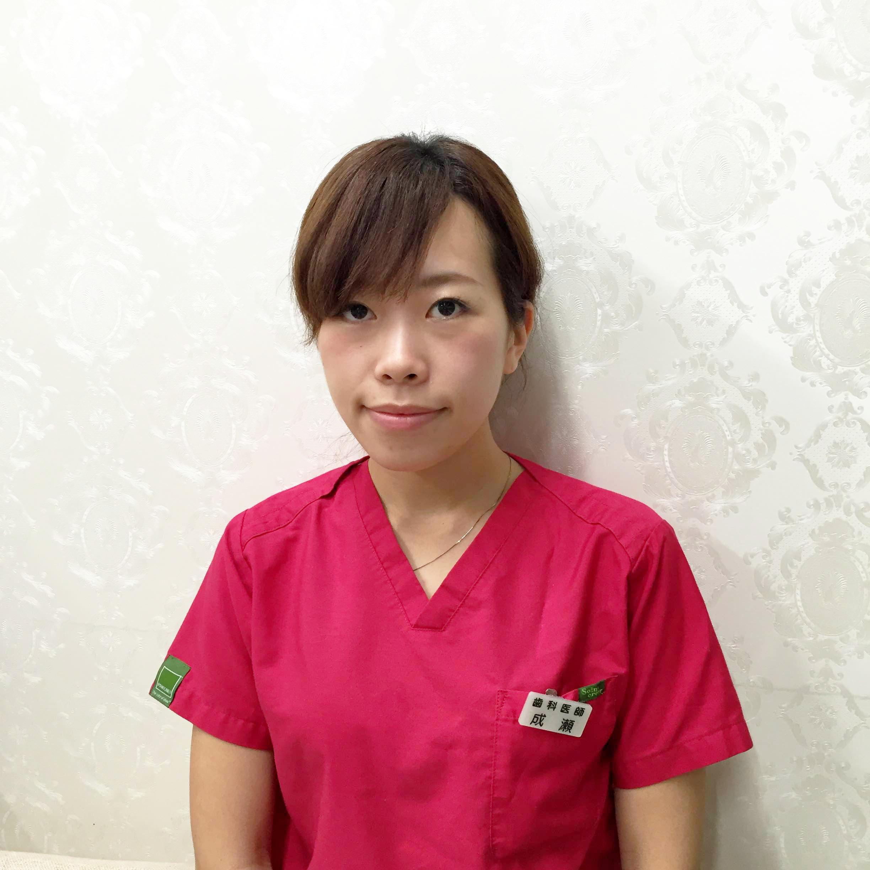 成瀬 口腔外科総合研究所